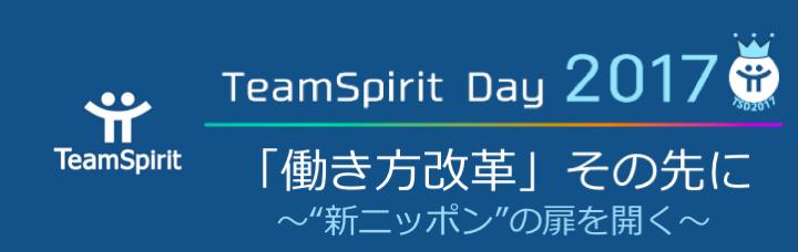 TeamSpiritDayバナー