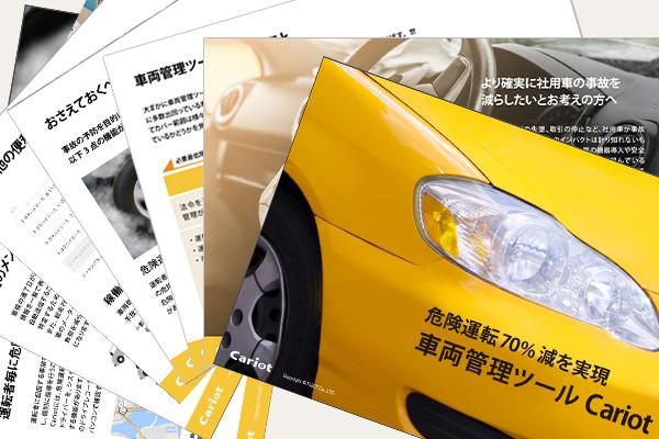 危険運転70%減を実現 車両管理ツールCariot