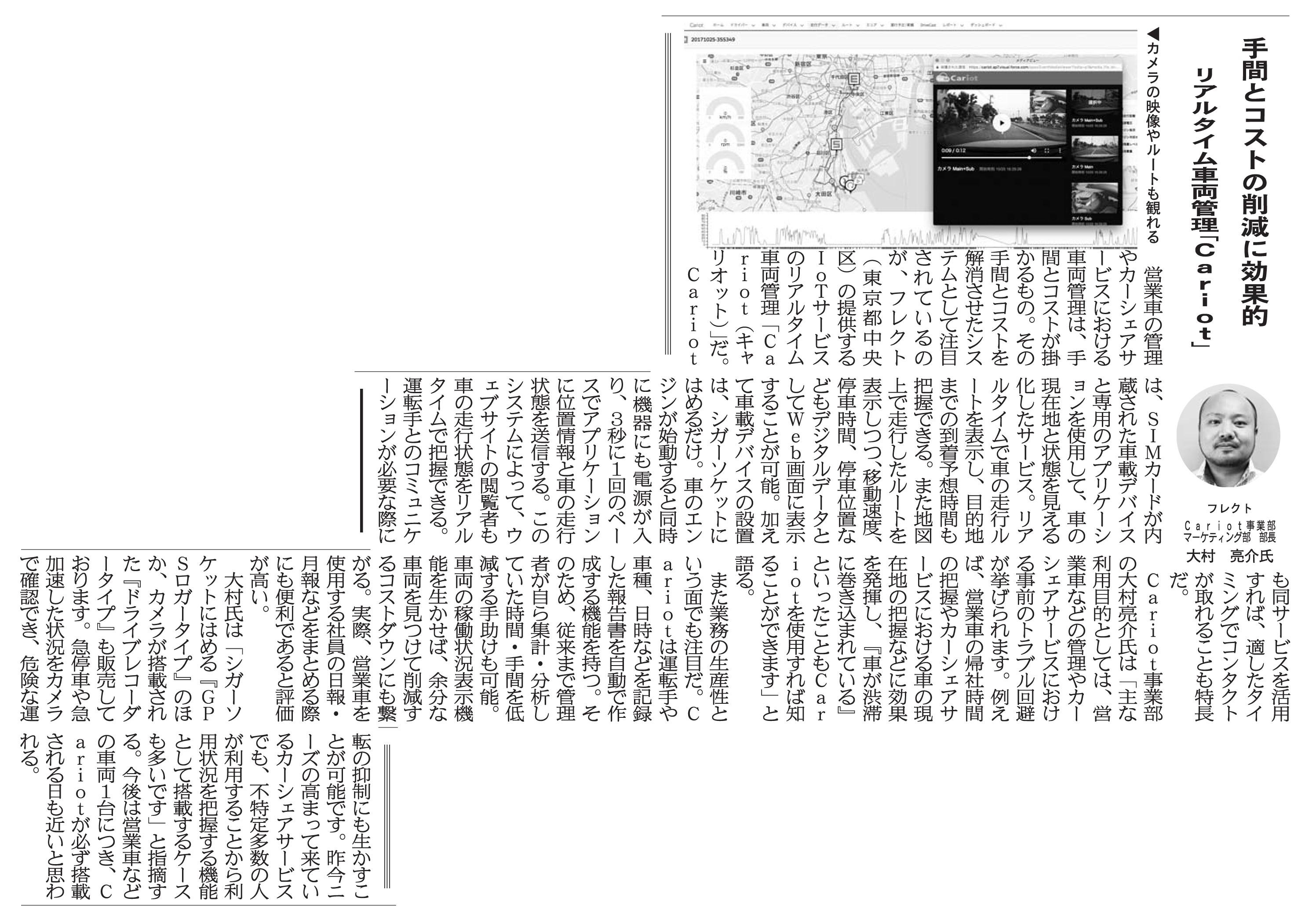 週刊ビル経営20180910 - コピー
